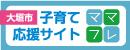 大垣市子育て応援サイト ママフレ